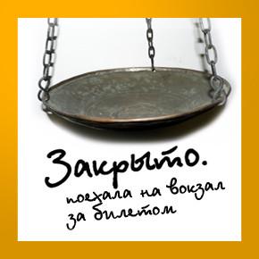 Инициатива Шевчука противоречит нормам России, Украины, Белоруссии, Молдовы и международному праву в целом