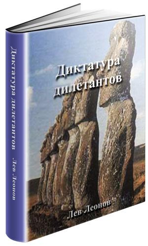 """Книга Льва леонова """"Диктатура Дилетантов"""". История одной ошибки."""