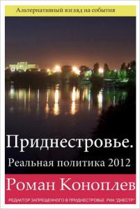 oblozhka_konoplev