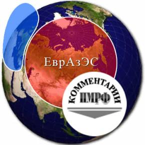 Евразийство для Приднестровья - сладкий кусок пирога