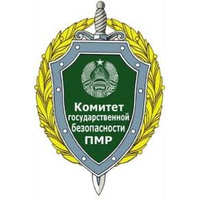 Перемены в КГБ ПМР