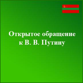 Открытое обращение к В. В. Путину