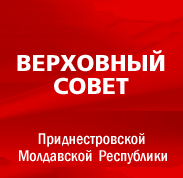 Интересное обновление Верховного Совета ПМР