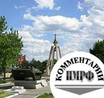 Создан союз защитников разрушителей Приднестровья