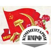 Красные оборотни. Против  суверенитета ПМР (4)
