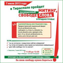 От требования свободы слова - к референдуму о недоверии Шевчуку