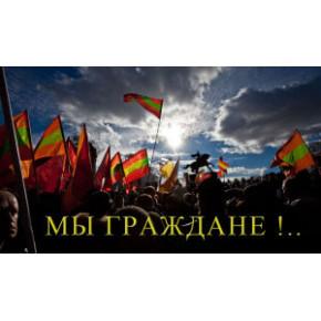Вильнюсский рубикон:  «не тянут» отцы-командиры - нужен референдум