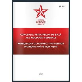 Молдова пошла ва-банк