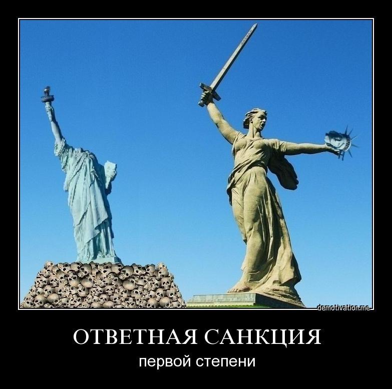 Ответная санкция