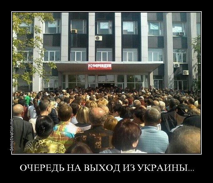 ocheredj_iz_ukrainy