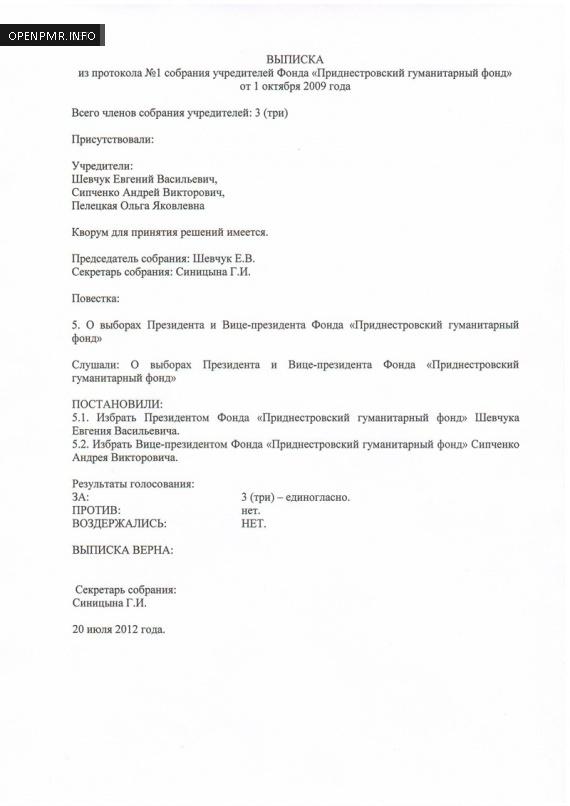 gumanitar_fond1