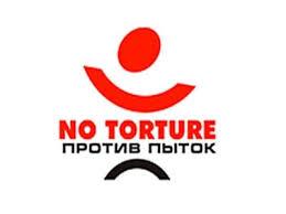 Пытки в Приднестровье при Шевчуке-Кузьмичеве