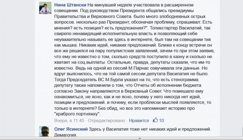 shtansky_vasilatiju