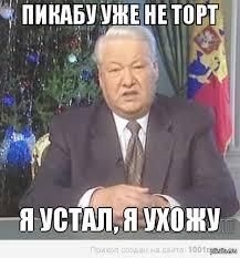 Шевчук - уходи!