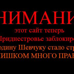 Наш сайт заблокирован в ПМР (редакция 02.07.2015).