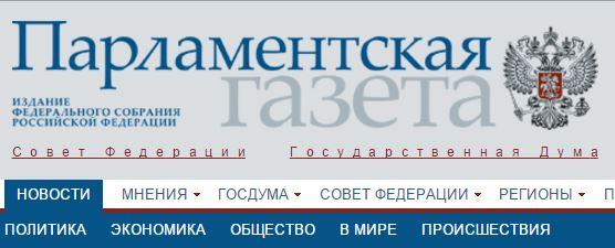 parlam_gazet_scrin