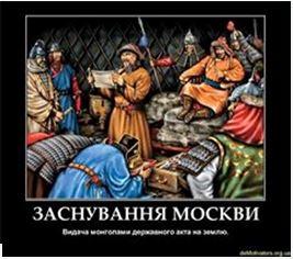 osnovanie-moskvy