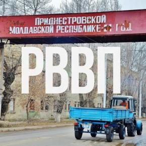 Приднестровские ОДЫ (местная видеопоэзия)