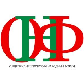 Обсудим. Проект Устава Общеприднестровского народного форума