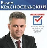 В. Красносельский - президент ПМР!!! (По данным экзитпола ВЦИОМ)