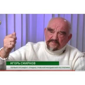 И. Смирнов: Не будет государственности Приднестровья - не будет ничего! (видео)