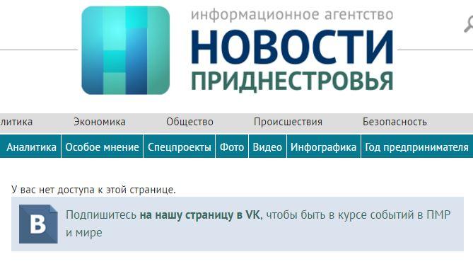 novosti_PMR2