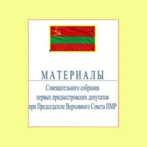 """Lev Leonov.  """"White book of the PMR"""" - People`s  tribunal"""