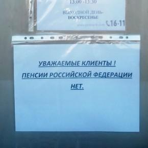 Порулили, блин! Уже и российской пенсии нет.