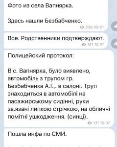 bezbabchenko2
