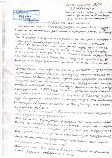 Письмо трудового коллектива завода металлолитографии-1