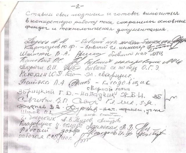 Письмо трудового коллектива завода металлолитографии-2-2
