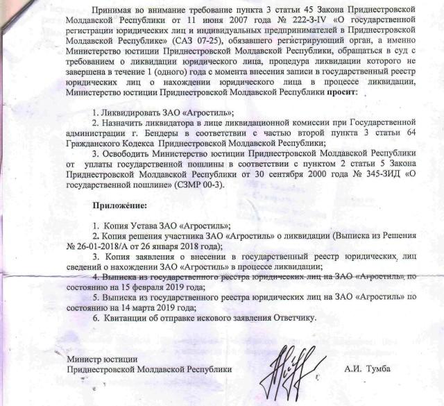 190322_Иск Минюста - 0002