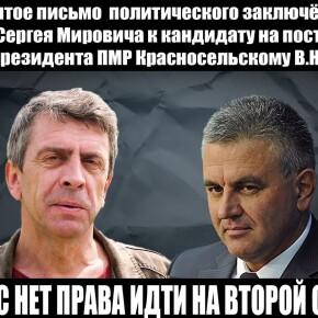 Кандидат  в Президенты ПМР №1.